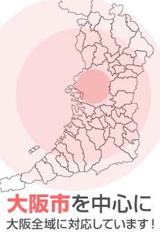 大阪市を中心に大阪全域に対応しています!